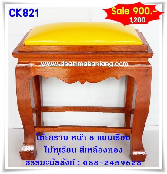 โต๊ะกราบ หน้า 8 แบบเรียบ ไม้ทุเรียน สีเหลืองทอง