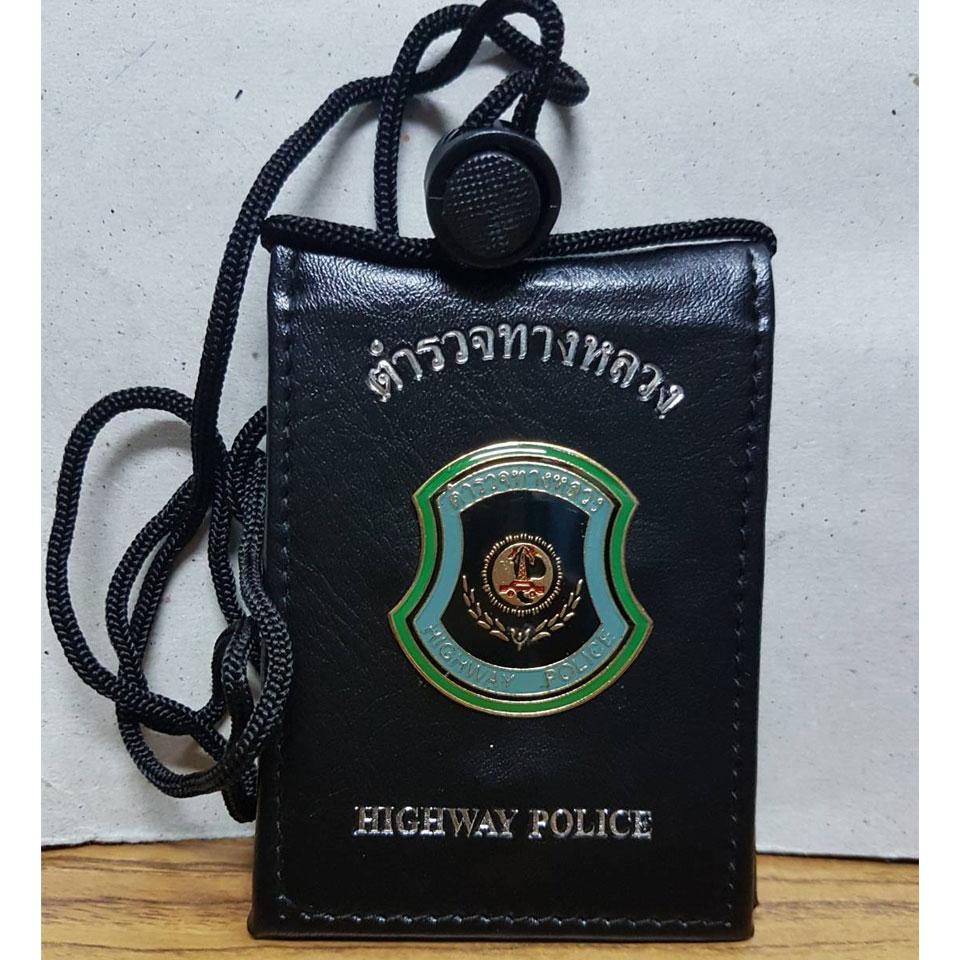 กระเป๋าบัตรคล้องคอ ตำรวจทางหลวง