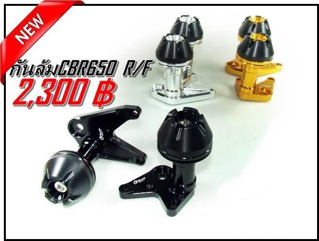 กันล้ม CBR650R/CB650F (มีให้เลือก 3 สี)
