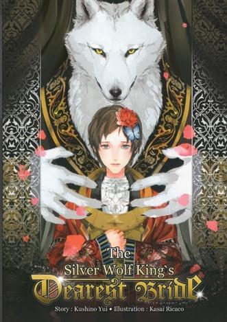 (Y) The Silver Wolf King's Dearest Bride แปลไทย / Kushino Yui :: มัดจำ 260 ฿, ค่าเช่า 52 ฿ (orange sheep) B000015892