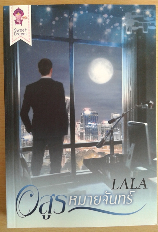 อสูรหมายจันทร์ / LALA