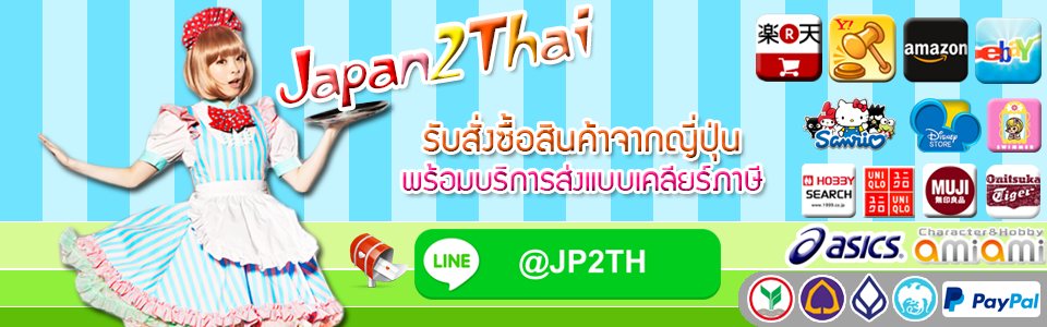 Japan to Thai