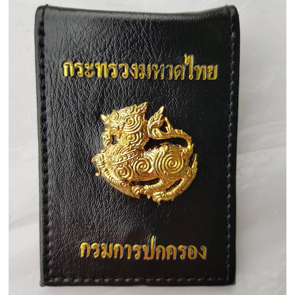 กระเป๋าบัตรคล้องคอ กรมการปกครอง สิงห์