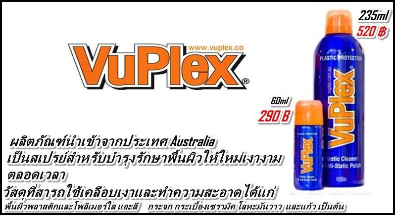 Vuplex สเปรย์สำหรับบำรุงสีพื้นผิวให้ใหม่เงางามตลอดเวลา