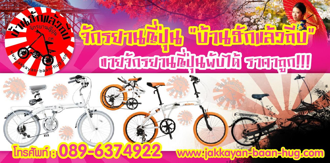 จักรยานญี่ปุ่นบ้านฮักแล้วถีบ