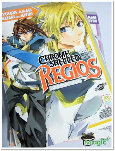[เล่ม 1-2][จบ] CHROME SHELLED REGIOS เมืองจักรกลเรกิออส Secret Side / WATARI / SYUSUKE AMAGI / MIYUU
