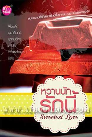 หวานนักรักนี้ (Sweetest Love) / 9law9, อุมารินทร์, บุรามฉัตร, พรรษ, Wanchaya และ มิลัน :: มัดจำ 235 ฿, ค่าเช่า 47 ฿ (บี ไมน์ Sexy (Be Mind Publishing)) FT_BM_0043