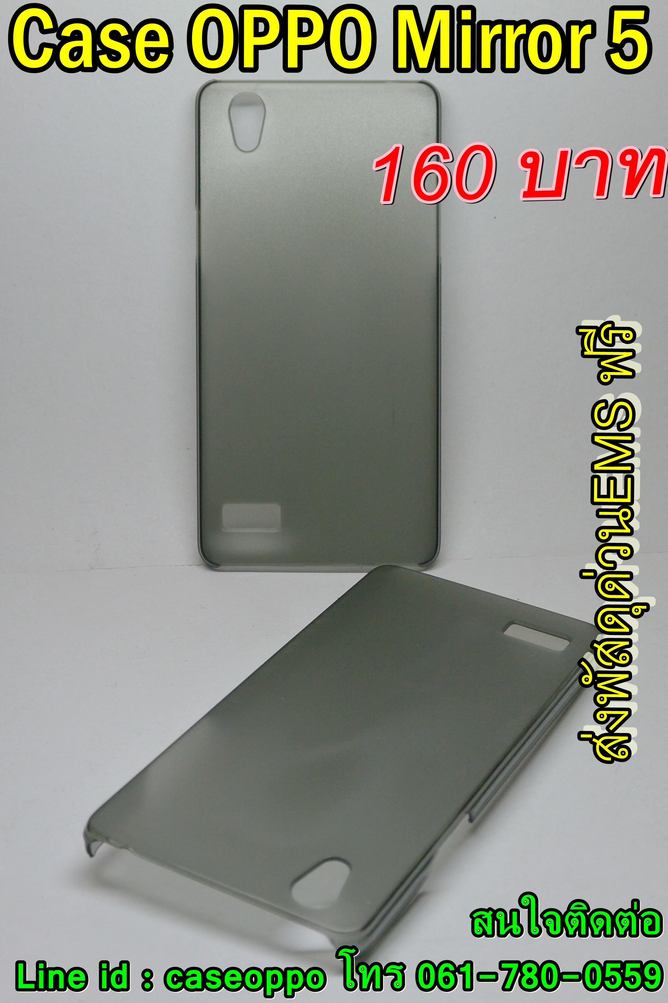 Case OPPO Mirror 5 ดำใสด้าน