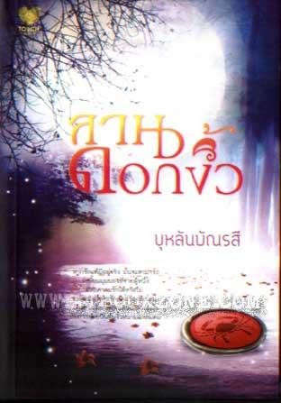 ลานดอกงิ้ว / บุหลันบัณรสี :: มัดจำ 0 ฿, ค่าเช่า 42 ฿ (ทัช (Touch Publishing)) FT_TH_0052