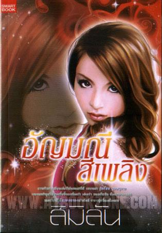 อัญมณีสีเพลิง / สิมิลัน :: มัดจำ 500 ฿, ค่าเช่า 44 ฿ (Smart Books) FT_SM_0019