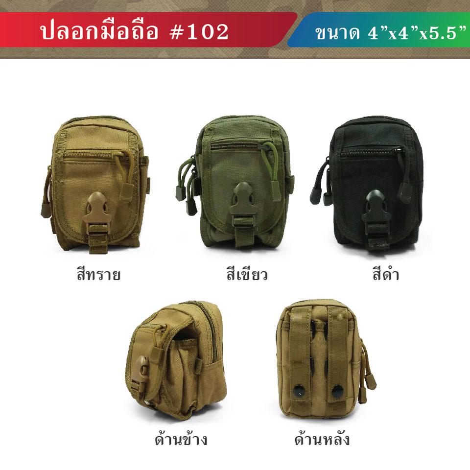 กระเป๋าใส่ของจุกจิก คาดเอว ติดเวส ผ้า 600D