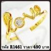 แหวนเพชร CZ รหัส R1461 size 49