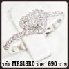 แหวนเพชร CZ รหัส MR518RD size 49