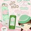 ฺB628 Green Tea White Body Lotion by Skin2U 400 ml. โลชั่นชาเขียว / โลชั่นกรีนที สาวๆ พริตตี้หลงรัก และเลือกใช้ ผิวใส แบ๊วๆ ผสมกันแดด spf50 เนื้อครีมบีบี เนียนไม่วอกไม่ติดขน