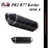 ท่อ PR2 R77 Kevlar เกรด A