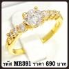 แหวนเพชร CZ รหัส MR391 size 50