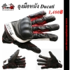 ถุงมือ Ducati หนังข้อสั้น