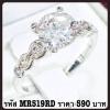 แหวนเพชรCZ รหัส MR519RD size 52