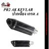 ท่อ PR2 AK KEVLAR ปากเฉียง เกรด A