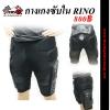 การเกงการ์ด ขาสั้น Rino (ซับใน)