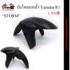 บังโคลนล้อหน้า Yamaha R3 งาน(STORM)