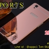 Case OPPO R7S Rose gole
