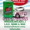 L.O.L WASH & WAX