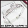 แหวนเพชร CZ รหัส MR224RD size 55