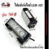 ไฟสปอร์ตไลท์ LED No.25