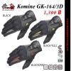 ถุงมือ Komine GK-164/3D