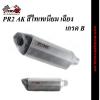 ท่อ PR2 AK สีไทเทเนียม ปากเฉียง เกรด B