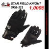 ถุงมือ STAR FIELD KNIGHT SKG-523