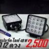 ไฟสปอร์ตไลท์ LED12 ดวง