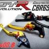 มือเบรค/ครัช GTR For CBR650/CB650 (มีให้เลือก 2 สี)