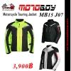 เสื้อการ์ด MOTOBOY MB15 J07
