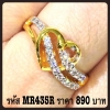 แหวนเพชร CZ รหัส MR435R size 56