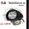 ไฟสปอร์ตไลท์ LED No.26