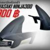 บังโคลนซุมล้อหลัง Ninja,Z 250-300 ปี (2013-15)