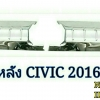 ชายบันไดหลัง All New CIVIC 2016