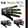 ถุงมือ Scoyco MC29 (มีให้เลือก3สี)