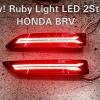 ไฟทับทิมท้าย HONDA BRV 2Step ตรงรุ่น ( ต่อเป็นไฟเบรค และไฟหรี่ได้ในตัว )