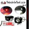 ไฟสปอร์ตไลท์ LED No.37