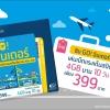 Dtac Sim GO! Inter ดีแทค ซิม โกอินเตอร์ 4GB 10 วัน