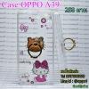 Case OPPO A39 แหวนเพรชคิตตี้