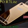 CaseOppo R7Lite สีทองสะท้อนกระจก