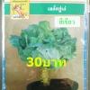 ปูเล่ สีเขียว(70เมล็ด)
