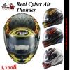 หมวกกันน็อค Real Cyber Air Thunder