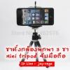 ขาตั้งมือถือ 3 ขา Mini Tripod + Clip Hoder สำหรับ iphone,Samsung,Asus