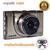 Anytek A100H มี 2 กล้อง หน้า-หลัง ทำให้เก็บภาพได้ครบถ้วน