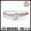 แหวนเพชร CZ รหัส MR095RD size 51